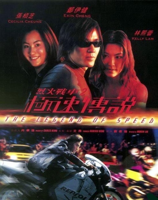 The Legend of Speed Movie Poster, 1999, Actor: Ekin Cheng, Hong Kong Film