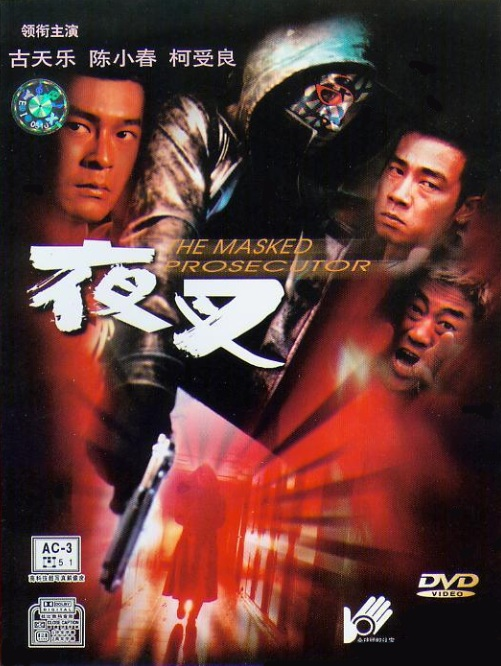 The Masked Prosecutor Movie Poster, 1999, Actor: Louis Koo, Hong Kong Film