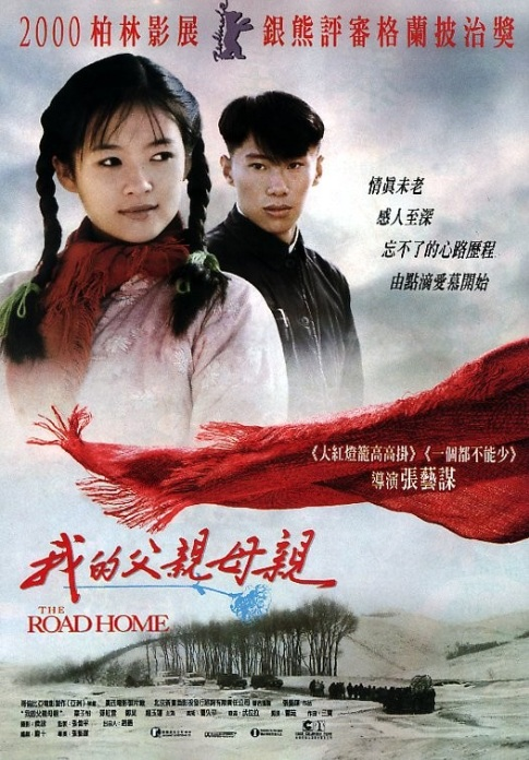 The Road Home Movie Poster, 1999, Actress: Zhang Ziyi, Chinese Film