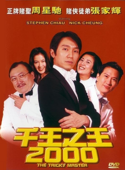 The Tricky Master Movie Poster, 1999, Stephen Chow, Actress: Sandra Ng Kwan-Yue, Hong Kong Film