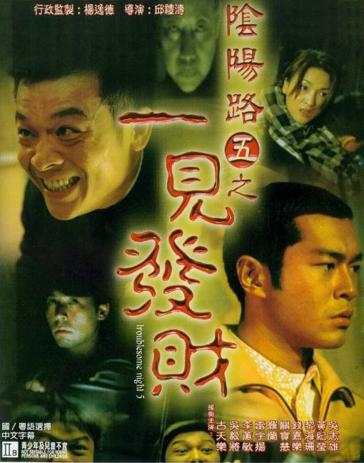 Troublesome Night 5 Movie Poster, 1999, Actor: Louis Koo, Hong Kong Film