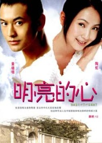 Bright Heart Movie Poster, 2000