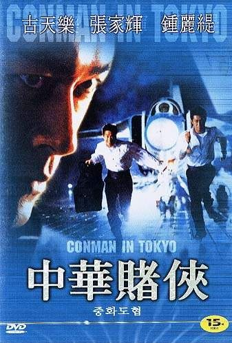 Conman in Tokyo Movie Poster, 2000, Actor: Louis Koo, Hong Kong Film