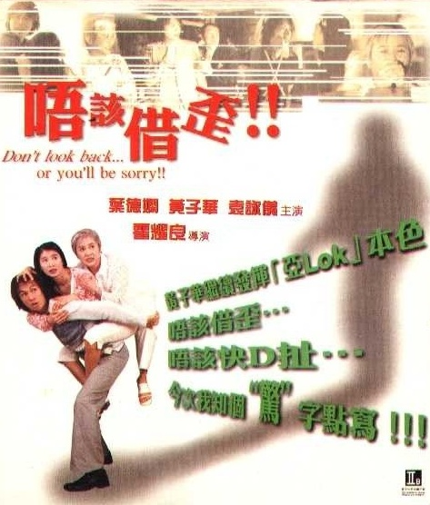 Don't Turn Around, or You'll Be Sorry Movie Poster, 2000