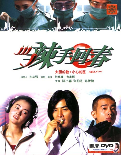 Help!!! Movie Poster, 2000, Actor: Ekin Cheng, Hong Kong Film