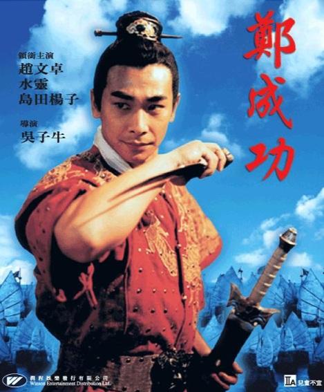 Hero Zheng Chengong Movie Poster, 2000
