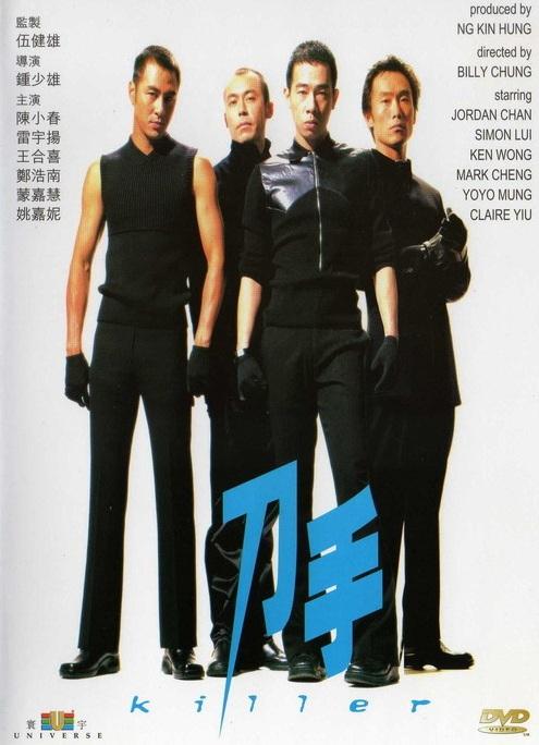 Killer Movie Poster, 2000, Mark Cheng