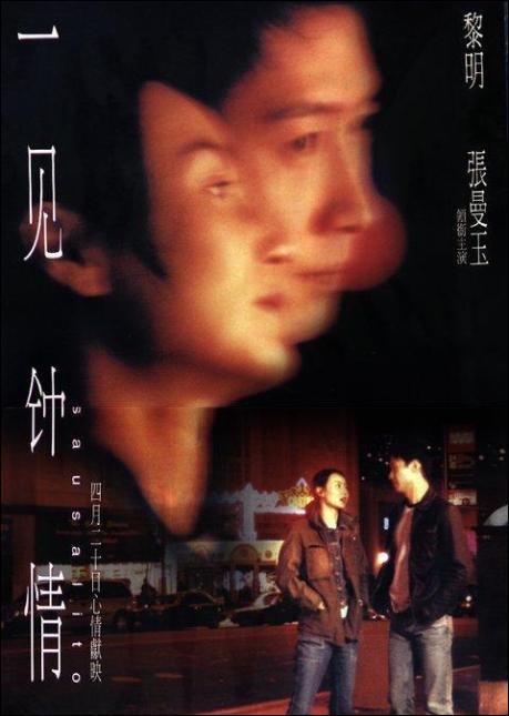 Sausalito Movie Poster, 2000, Actress: Maggie Cheung Man-Yuk, Hong Kong Film