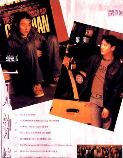 Sausalito Movie Poster, 2000, Actor: Leon Lai Ming, Hong Kong Film