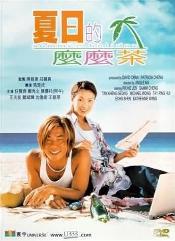Summer Holiday Movie Poster, 2000, Actor: Richie Ren Xian-Qi, Hong Kong Film