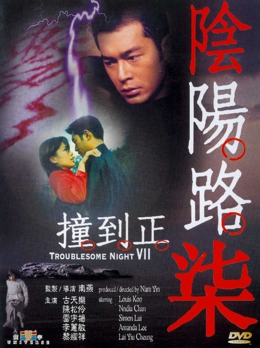 Troublesome Night 7 Movie Poster, 2000, Actor: Louis Koo, Hong Kong Film