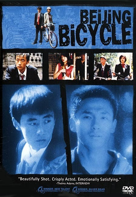 Beijing Bicycle Movie Poster, 2001