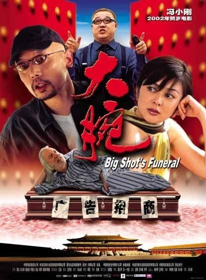 Big Shot's Funeral Movie Poster, 2001