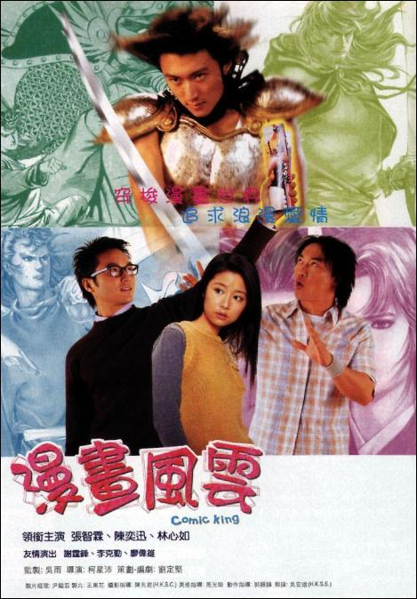 Comic King Movie Poster, 2001, Ruby Lin, Nicholas Tse