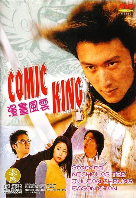 Comic King Movie Poster, 2001, Nicholas Tse, Ruby Lin