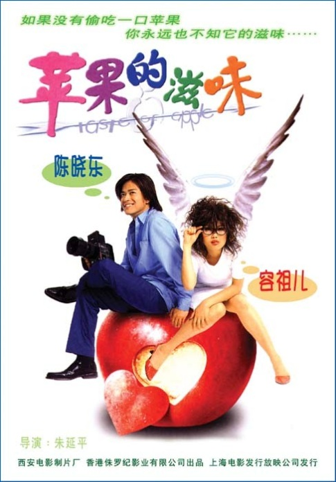 Joey Yung, Expect a Miracle Movie Poster, 2001, Actor: Daniel Chan Hiu-Tung, Hong Kong Film