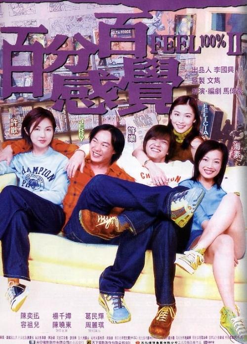Feel 100% II Movie Poster, 2001, Actress: Miriam Yeung Chin-Wah, Hong Kong Film