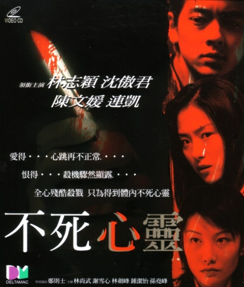 My Heart Will Go On Movie Poster, 2001