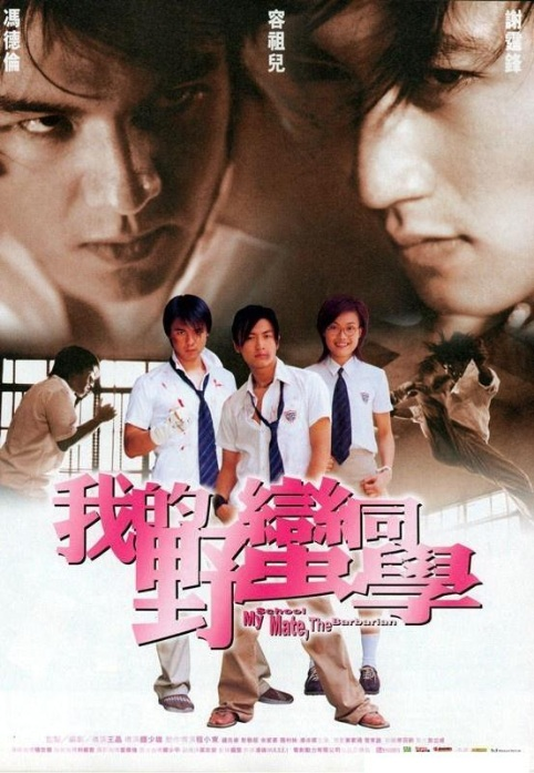 Joey Yung, Nicholas Tse, My Schoolmate the Barbarian