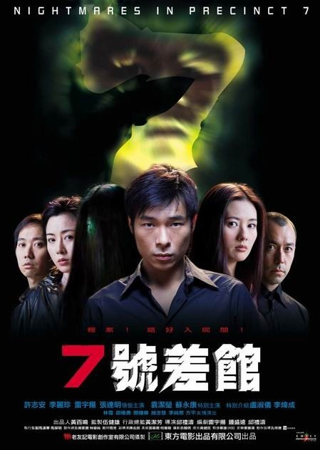 Nightmares in Precinct 7 Movie Poster, 2001, Andy Hui