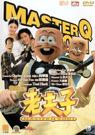 Old Master Q 2001 Movie Poster, Actress: Cecilia Cheung Pak-Chi, Hong Kong Film