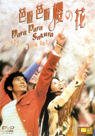 Para Para Sakura Movie Poster, 2001, Actress: Cecilia Cheung Pak-Chi, Hong Kong Film