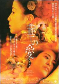 Peony Pavilion movie poster, 2001