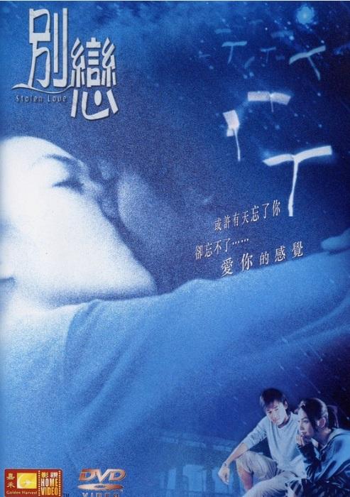 Stolen Love Movie Poster, 2001