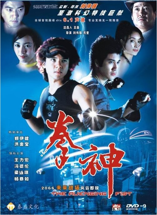 The Avenging Fist, Ekin Cheng