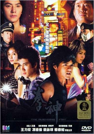 The Avenging Fist Movie Poster, 2001, Actress: Gigi Leung Wing-Kei, Hong Kong Film