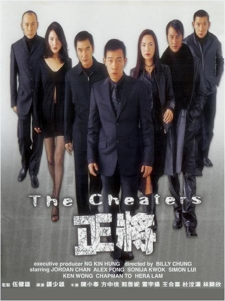 The Cheaters Movie Poster, 2001, Actor: Jordan Chan Siu-Chun, Hong Kong Film