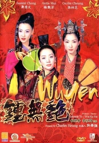 Wu Yen Movie Poster, 2001, Actress: Cecilia Cheung Pak-Chi, Hong Kong Film