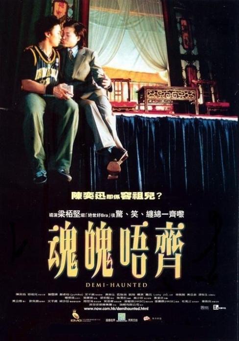 Actress: Joey Yung, Demi-Haunted Movie Poster, 2002, Hong Kong Film
