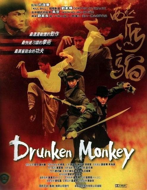 Drunken Monkey movie poster, 2002, Actor: Jacky Wu Jing, Hong Kong Film