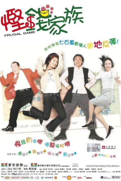 Frugal Game Movie Poster, 2002, Actress: Miriam Yeung Chin-Wah, Hong Kong Film
