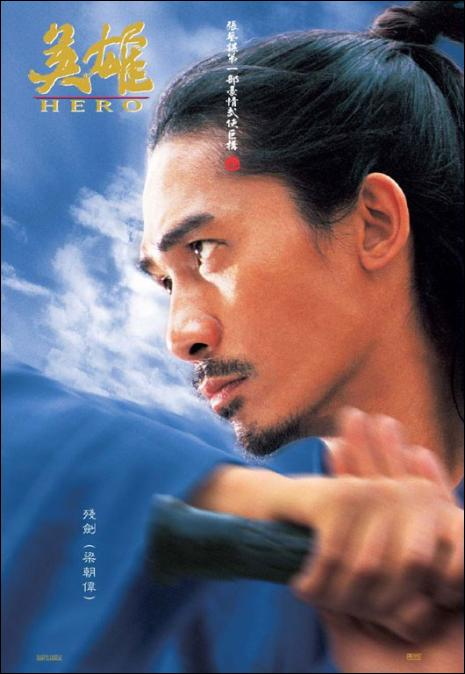 Hero Movie Poster, 2002, Actor: Tony Leung Chiu-Wai, Hong Kong Film