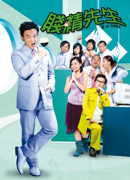 If You Care... Movie Poster, 2002, Actress: Gillian Chung Yun-Tong, Hong Kong Film