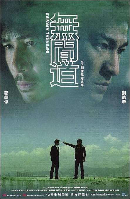 Infernal Affairs Movie Poster, 2002, Actor: Tony Leung Chiu-Wai, Hong kong Film