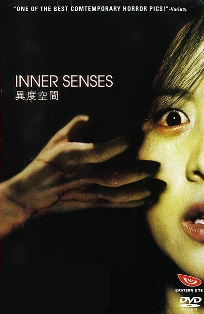 Inner Senses Movie Poster, 2002, Actress: Karena Lam Kar-Yan, Hong Kong Film