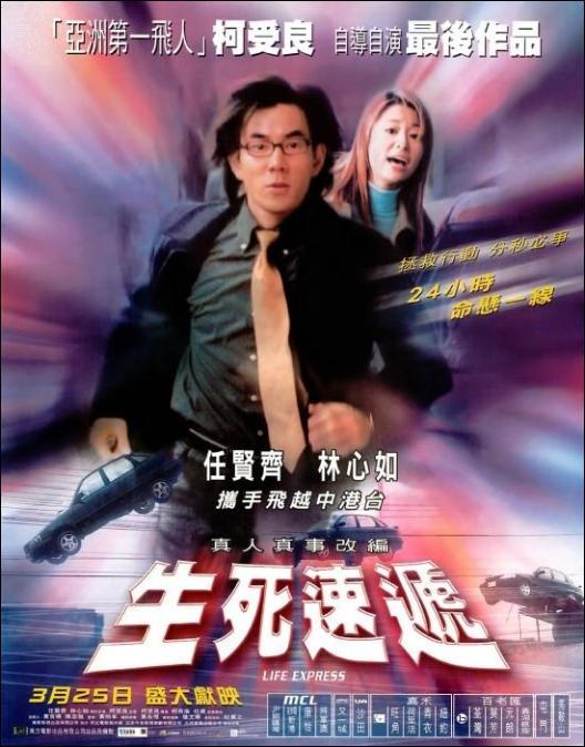 Life Express Movie Poster, 2002, Actor: Richie Ren Xian-Qi, Taiwanese Film