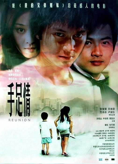Reunion Movie Poster, 2002, Actor: Alec Su You Peng, Chinese Film