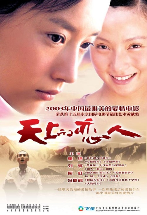 Sky Lovers Movie Poster, 2003, Actor: Liu Ye, Chinese Film