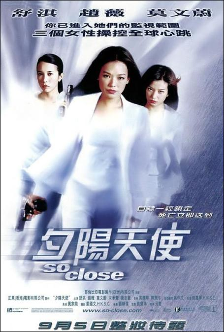 So Close Movie Poster, 2002, Actress: Shu Qi, Hong Kong Film