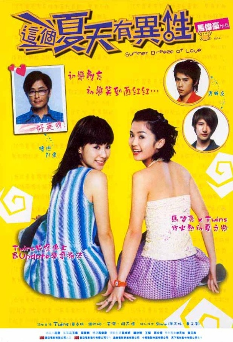 Summer Breeze of Love Movie Poster, 2002, Actress: Gillian Chung Yun-Tong, Hong Kong Film