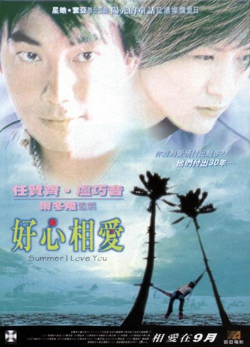 Summer I Love You Movie Poster, 2002, Actor: Richie Ren Xian-Qi