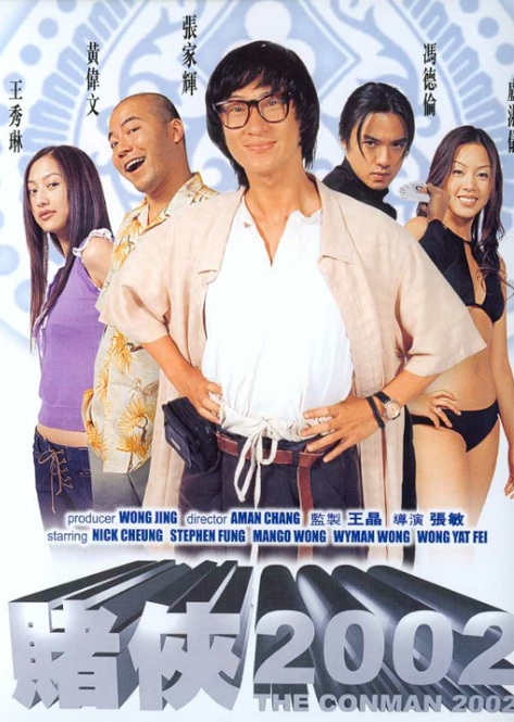 The Conman 2002 Movie Poster