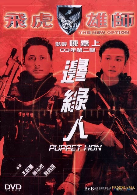 The New Option Movie Poster, 2002, Actor: Shawn Yue Man-Lok, Hong Kong Film