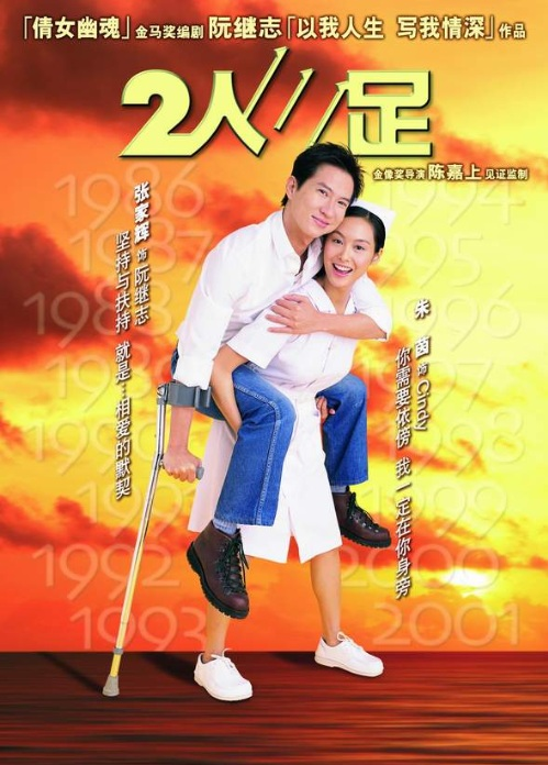 Time 4 Hope Movie Poster, 2002
