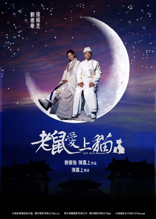 Cat and Mouse Movie Poster, 2003, Actress: Cecilia Cheung Pak-Chi, Hong Kong Film