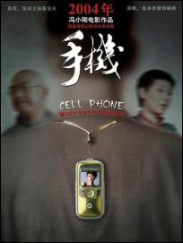 cell phone 2003 chinese movie